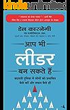 Aap Bhi Leader Ban Sakte Hain (Hindi Edition)