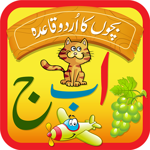 kids-urdu-qaida
