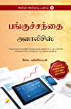 Alla Alla Panam 2 - Panguchanthai: Ananlysis  (Tamil)