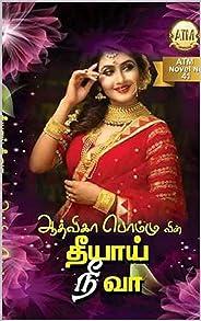 தீயாய் நீ வா : theeyaai nee vaa (Tamil Edition)
