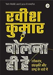 Bolna Hi Hai : Loktantra, Sanskriti Aur Rashtra Ke Bare Mein / बोलना ही है : लोकतंत्र, संस्कृति, और राष्ट्र के बारे में
