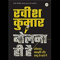 Bolna Hi Hai : Loktantra, Sanskriti Aur Rashtra Ke Bare Mein (Hindi Edition)