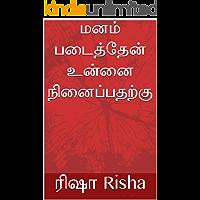 மனம் படைத்தேன் உன்னை நினைப்பதற்கு (Tamil Edition)