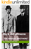 "विश्व के शीर्ष आविष्कारक ""THE WRIGHT BROTHERS"" (Hindi Edition)"