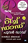 RICH DAD POOR DAD [ റിച്ച് ഡാഡ് പുവർ ഡാഡ് ] [ Malayalam Translation of International Best Seller ' RICH DAD POOR DAD ' ]