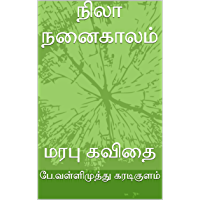 நிலா நனைகாலம்: மரபு கவிதை (Tamil Edition)