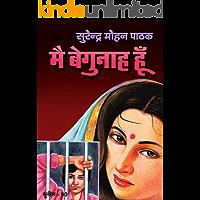 Main Begunah Hoon (Sunil) (Hindi Edition)
