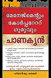 Management & Corporate Guru Chanakya (Malayalam Edition)