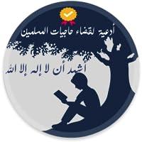 أدعية إسلامية لقضاء حاجيات المسلمين(بذون أنترنت)