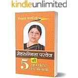 Mehrunnisa Parvez Ki Paanch Superhit Kahaniyan (5 Superhit Kahaniyan (Stories)) (Hindi Edition)