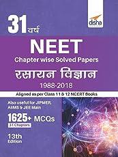 31 Varsh NEET Chapter wise Solved Papers Rasayan Vigyan (1988 - 2018)