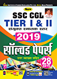 Kiran SSC CGL Tier 1 and Tier 2 Combined Graduate Level 2019 Solved Papers Hindi (2769) (Hindi Edition)
