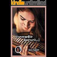 மௌனமே இசையாய்..!!: Mouname Isaiyaai..!! (Tamil Edition)