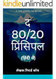 The 80/20 Principle hindi book (Hindi Edition)