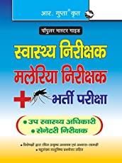Health Inspector, Malaria Inspector & Sanitary Inspector Recruitment Exam Guide
