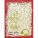 Meri Fitrat Hai Mastana… (Hindi Edition)