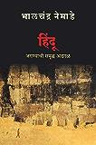 Hindu : Jaganyachi Samriddha Adgal (Marathi Edition)