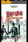 தொழில் முன்னோடிகள் (Tamil Edition)