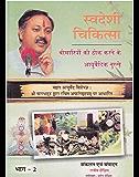 स्वदेशी चकित्सा भाग – 2: स्वदेशी चकित्सा (Hindi Edition)