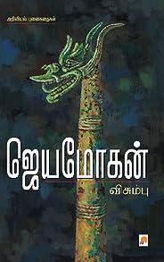 Visumbu: Ariviyal Punaikadhaigal  (Tamil)