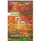Samarthya Aur Seema