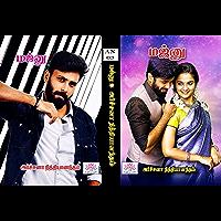 மஜ்னு (Tamil Edition)