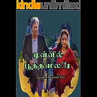முள்ளில் பூத்த மலரே (Tamil Edition)