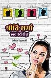 Shreeti Sharma Ki Love Stories