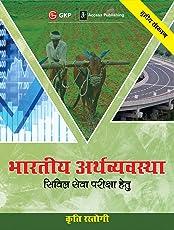Bharatiye Arthvyavastha