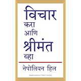 Think and Grow Rich (Marathi) (Marathi Edition)