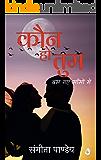 Kon Ho Tum (Hindi Edition)