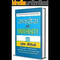 Success ki University (Hindi Edition)