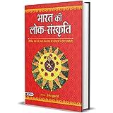 BHARAT KI LOK SANSKRITI (PB) (Hindi Edition)