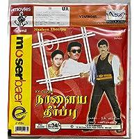 Naalaya Theerpu (Movie VCD)
