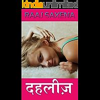 दहलीज़ (Hindi Edition)