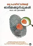 Oru Police Surgeonate Ormakurippukal (Malayalam)