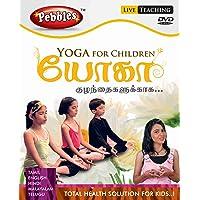 Pebbles Yoga For Children (DVD)
