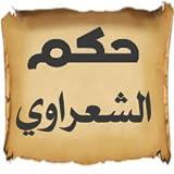 hikam cha3rawi