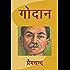 Godaan (Hindi) (Hindi Edition)