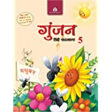 Gunjan Hindi Pathamala 5