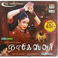 Nageswari (Movie VCD)