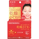 Kracie Hadabisei Eye Zone Intensive Wrinkle Care Pack - 60pc
