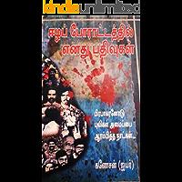 ஈழப் போரில் எனது சாட்சியம்!: My testimony in the Eelam War - Ganesan (Iyer) (Tamil Edition)