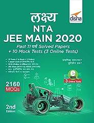 Lakshya NTA JEE MAIN 2020 - Past 11 Varsh Solved Papers + 10 Mock Tests (3 Online Tests) 2nd Edition