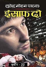 Insaf Do (Sudhir Kohli Book 22) (Hindi Edition)