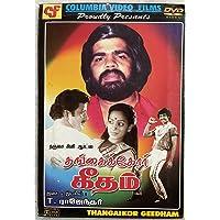 Thangaikkor Geedham (Movie DVD)