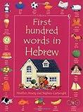 First Hundred Words in Hebrew (Usborne First Hundred Words)