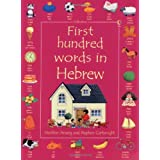 First Hundred Words in Hebrew (Usborne First Hundred Words)