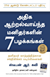 THE 7 HABITS OF HIGHLY EFFECTIVE PEOPLE  (Tamil)