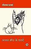 Awara Bheed Ke Khatare (Hindi Edition)